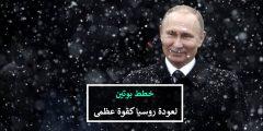 كيف خطط بوتين لعودة روسيا كقوة عظمى