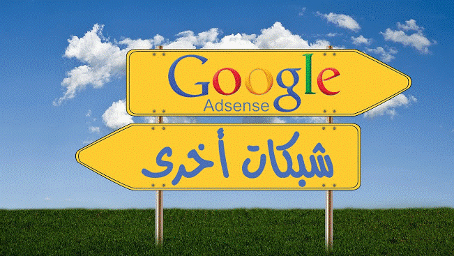 بدائل جوجل أدسنس