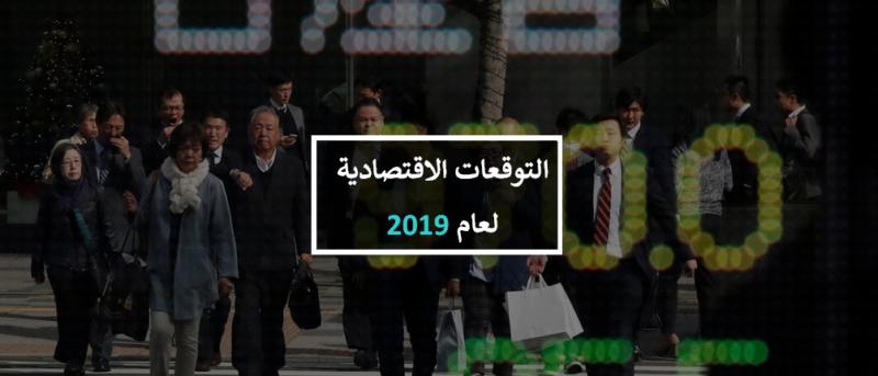 التوقعات الاقتصادية الأولى لعام 2019