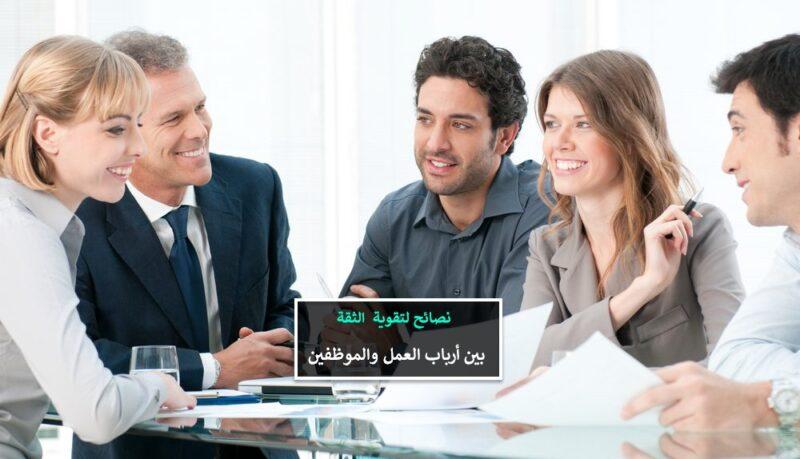 قواعد تقوى من روابط الثقة بين أرباب العمل والموظفين