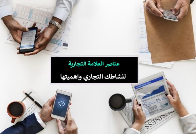 تعرف على أهم عناصر العلامة التجارية لنشاطك التجاري