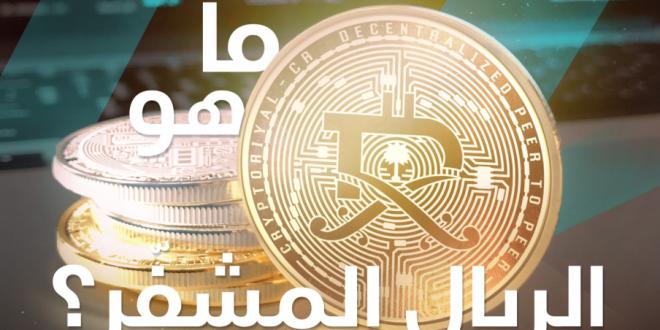 منصة CryptoRiyal