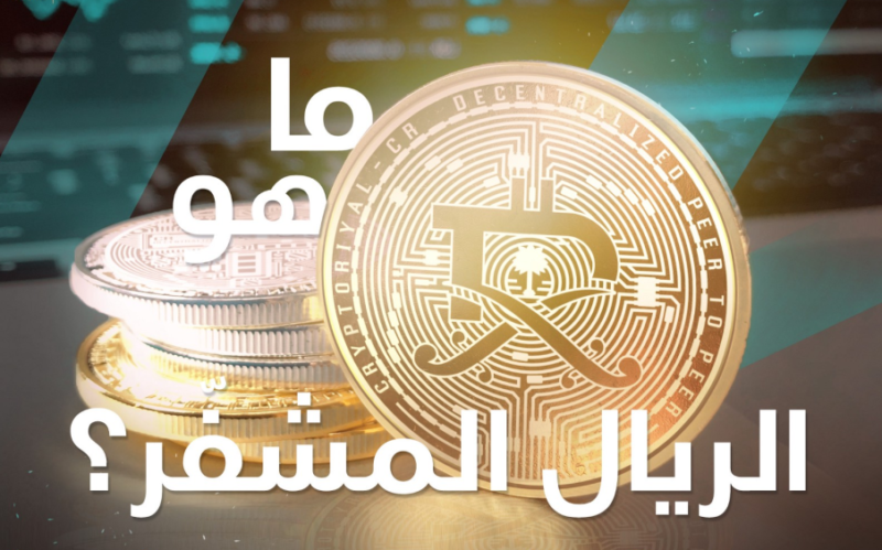 منصة CryptoRiyal
