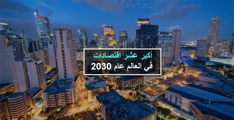 """توقعات """"ستاندرد تشارترد"""" لأكبر 10 دول في العالم بحلول 2030"""