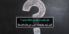 هل ترغب ان تؤسس نشاط جديد ؟ قبل ترك وظيفتك اجب عن هذه الاسئلة