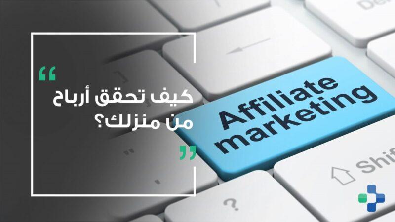 التسويق بالعمولة Affiliate Marketin