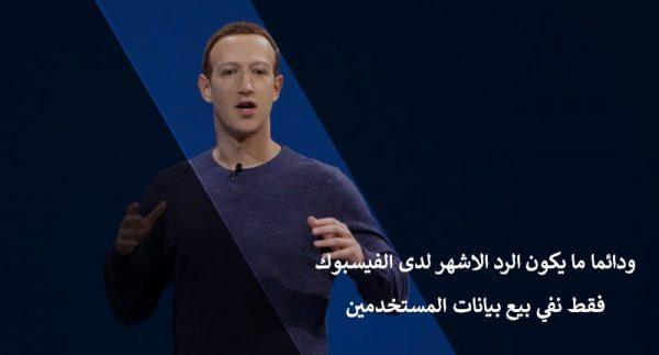 الفيسبوك عام 2018 ...سلسلة من الفضائح