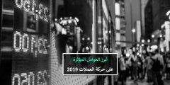 أبرز العوامل المؤثرةعلى حركة العملات 2019 (توقعات الاقتصاد العالمي)