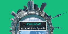 أهم 10 مخاطر عالمية لعام 2019