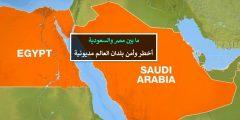 ما بين مصر والسعودية …. أخطر وأمن بلدان العالم مديونية.