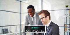 هل أنت رجل أعمال أم رائد أعمال ؟