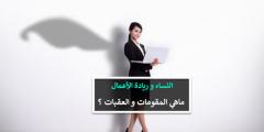 النساء و ريادة الأعمال .. ماهي المقومات و العقبات ؟