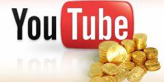 تعرف على طريقة حساب الربح من اليويتوب