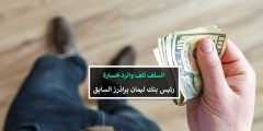 رئيس بنك ليمان براذرز السابق:  ابتعد عن إقراض المال لقريب أو صديق!