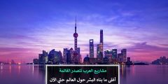 أغلى ما بناه البشر حول العالم حتي الآن … مشاريع العرب تتصدر القائمة