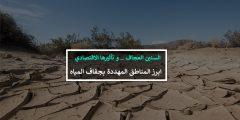 السنين العجاف .. ابرز المناطق المهددة بجفاف المياه وتأثيرها الاقتصادي