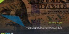 جنون سوق السندات ….. توتر مؤقت أم ركود  مرتقب ؟