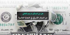 التخلي عن الدولار الأمريكي في التجارة العالمية