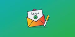نصائح هامة لكتابة الرسائل الترحيبية