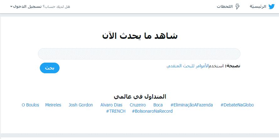 التسجيل العربي Altasjeel Twitter 6